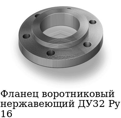 Фланец воротниковый нержавеющий ДУ32 Ру 16, марка 12Х18Н10Т