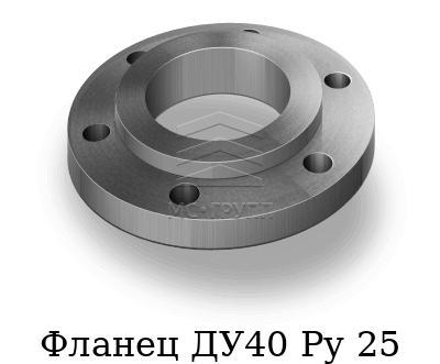 Фланец ДУ40 Ру 25, марка 20