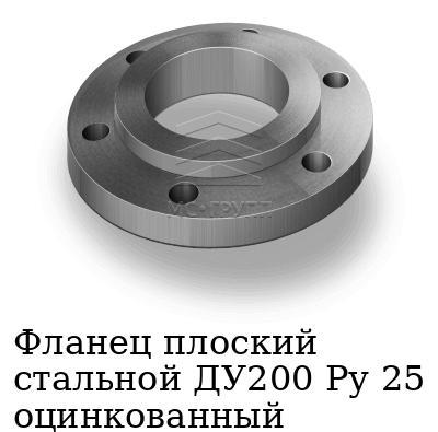 Фланец плоский стальной ДУ200 Ру 25 оцинкованный, марка 20