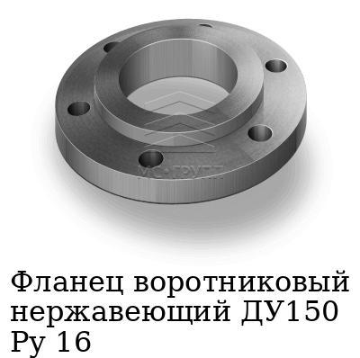 Фланец воротниковый нержавеющий ДУ150 Ру 16, марка AISI 304