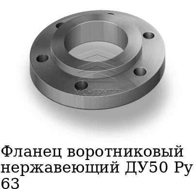 Фланец воротниковый нержавеющий ДУ50 Ру 63, марка 12Х18Н10Т