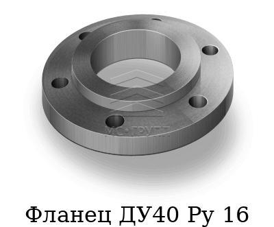 Фланец ДУ40 Ру 16, марка 20
