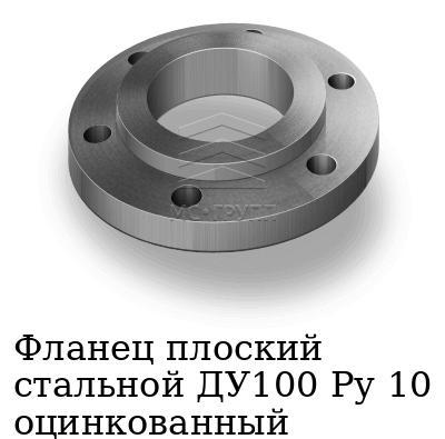 Фланец плоский стальной ДУ100 Ру 10 оцинкованный, марка 20