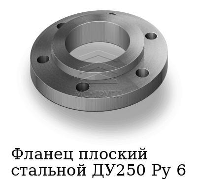 Фланец плоский стальной ДУ250 Ру 6, марка 20
