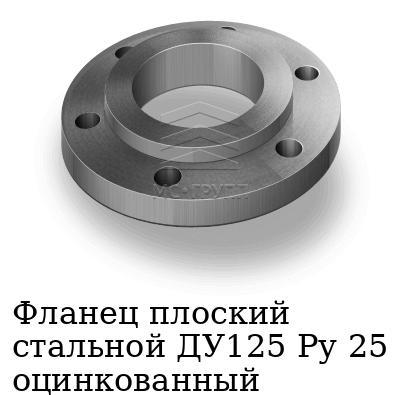Фланец плоский стальной ДУ125 Ру 25 оцинкованный, марка 20