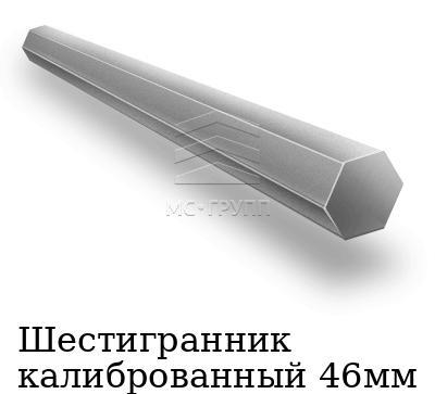 Шестигранник калиброванный 46мм, марка 45