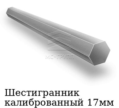 Шестигранник калиброванный 17мм, марка 35