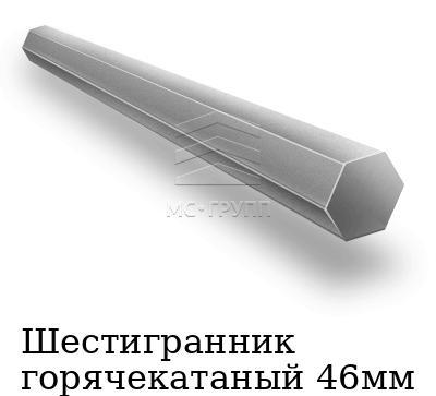 Шестигранник горячекатаный 46мм, марка 20