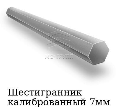 Шестигранник калиброванный 7мм, марка А-12