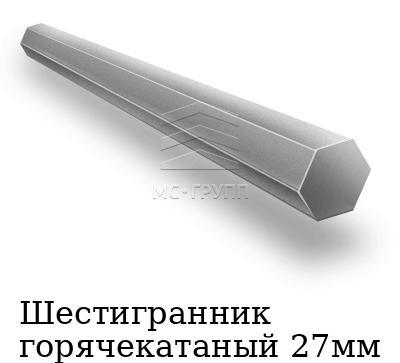 Шестигранник горячекатаный 27мм, марка 45