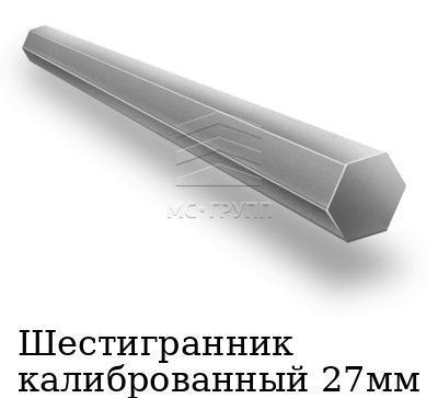 Шестигранник калиброванный 27мм, марка 45