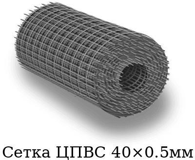 Сетка ЦПВС 40×0.5мм, марка ст3