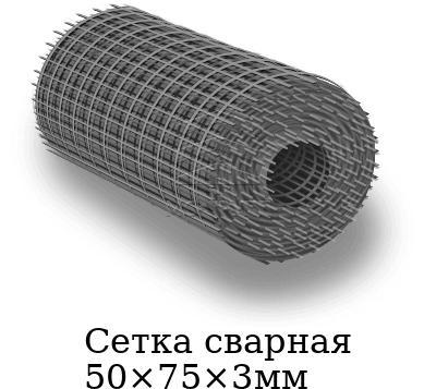 Сетка сварная 50×75×3мм, марка ст3