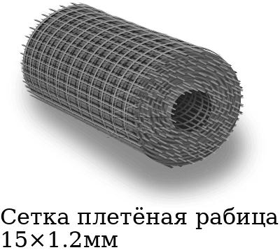 Сетка плетёная рабица 15×1.2мм, марка ст3