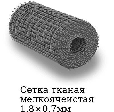 Сетка тканая мелкоячеистая 1.8×0.7мм, марка ст3