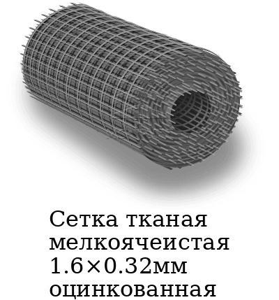 Сетка тканая мелкоячеистая 1.6×0.32мм оцинкованная, марка ст3