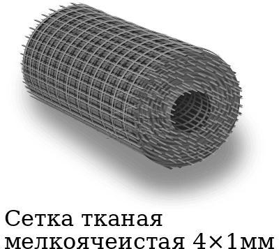 Сетка тканая мелкоячеистая 4×1мм, марка ст3