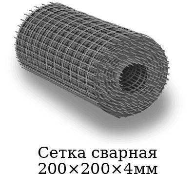 Сетка сварная 200×200×4мм, марка ВР-1