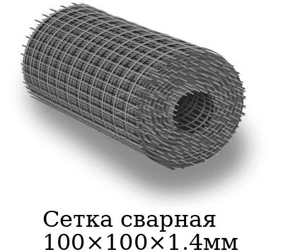 Сетка сварная 100×100×1.4мм, марка ст3