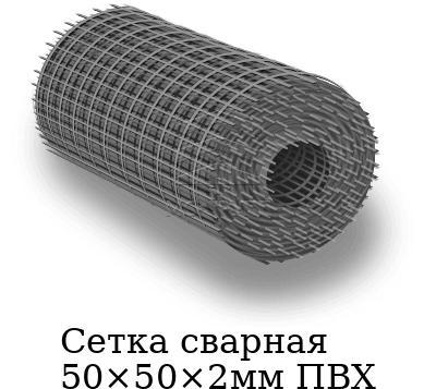 Сетка сварная 50×50×2мм ПВХ, марка ст3