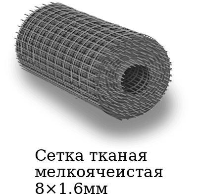 Сетка тканая мелкоячеистая 8×1.6мм, марка ст3