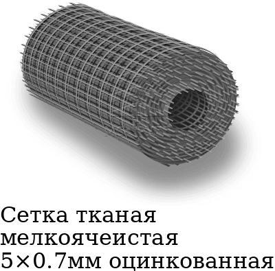 Сетка тканая мелкоячеистая 5×0.7мм оцинкованная, марка ст3