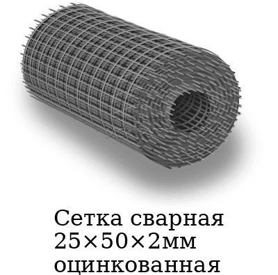 Сетка сварная 25×50×2мм оцинкованная, марка ст3