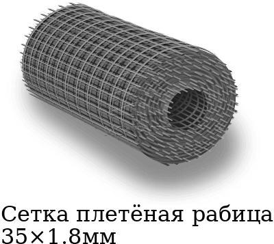 Сетка плетёная рабица 35×1.8мм, марка ст3
