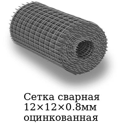 Сетка сварная 12×12×0.8мм оцинкованная, марка ст3