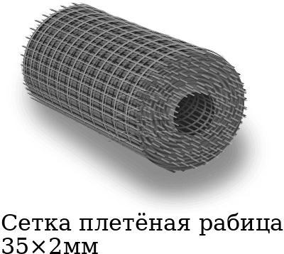 Сетка плетёная рабица 35×2мм, марка ст3