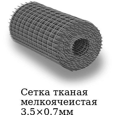 Сетка тканая мелкоячеистая 3.5×0.7мм, марка ст3