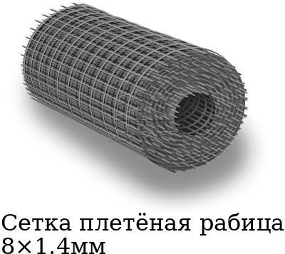 Сетка плетёная рабица 8×1.4мм, марка ст3