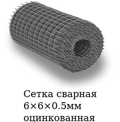 Сетка сварная 6×6×0.5мм оцинкованная, марка ст3
