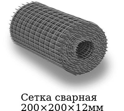 Сетка сварная 200×200×12мм, марка А500с