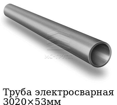 Труба электросварная 3020×53мм, марка ст3