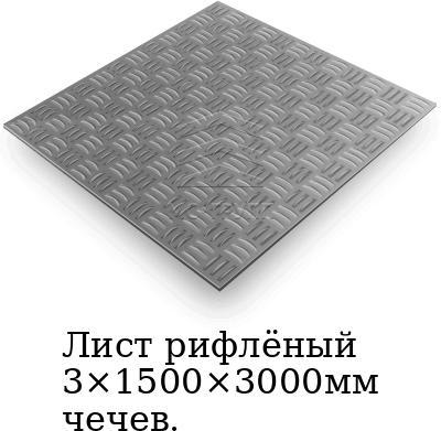 Лист рифлёный 3×1500×3000мм чечев., марка ст3