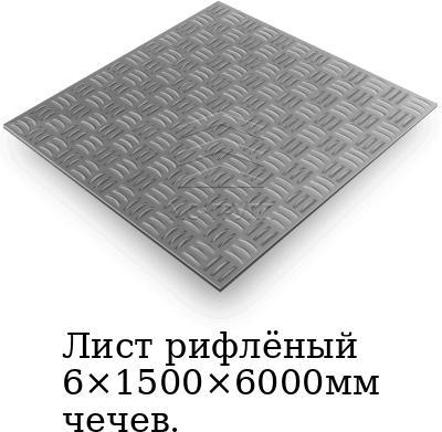 Лист рифлёный 6×1500×6000мм чечев., марка ст3