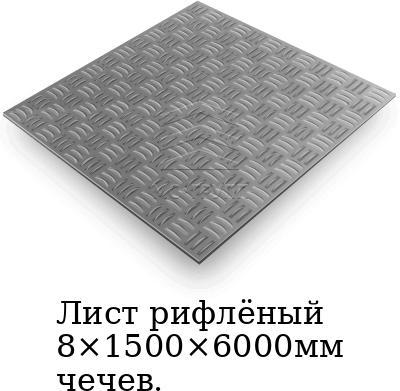 Лист рифлёный 8×1500×6000мм чечев., марка ст3