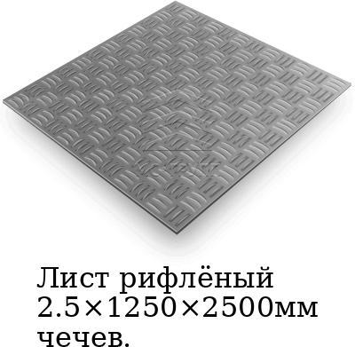 Лист рифлёный 2.5×1250×2500мм чечев., марка ст3