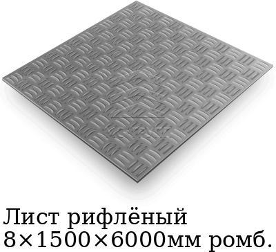 Лист рифлёный 8×1500×6000мм ромб., марка ст3