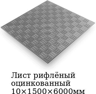 Лист рифлёный оцинкованный 10×1500×6000мм, марка ст3