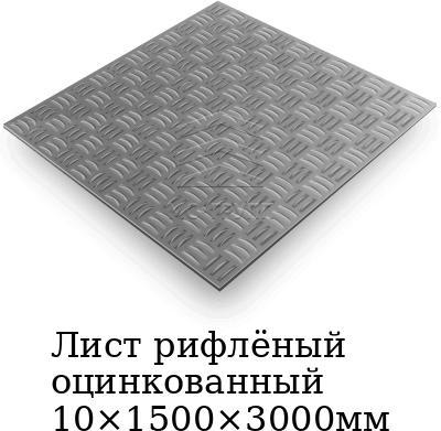Лист рифлёный оцинкованный 10×1500×3000мм, марка ст3