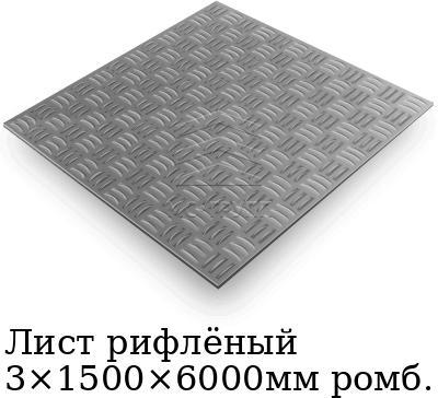 Лист рифлёный 3×1500×6000мм ромб., марка ст3