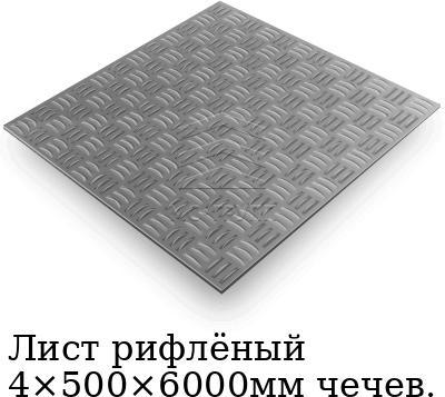 Лист рифлёный 4×500×6000мм чечев., марка ст3