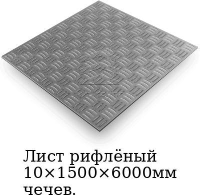 Лист рифлёный 10×1500×6000мм чечев., марка ст3