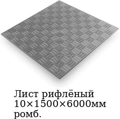 Лист рифлёный 10×1500×6000мм ромб., марка ст3
