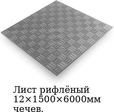 Лист рифлёный 12×1500×6000мм чечев., марка ст3