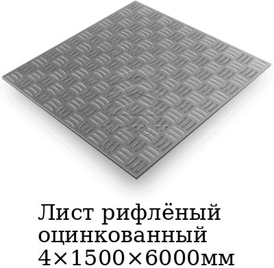 Лист рифлёный оцинкованный 4×1500×6000мм, марка ст3