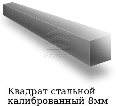 Квадрат стальной калиброванный 8мм, марка 45