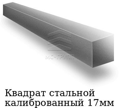 Квадрат стальной калиброванный 17мм, марка 35